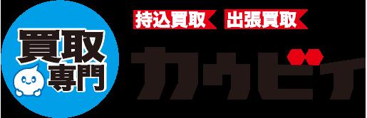 姫路市周辺で高価買取なら買取専門カウビィ