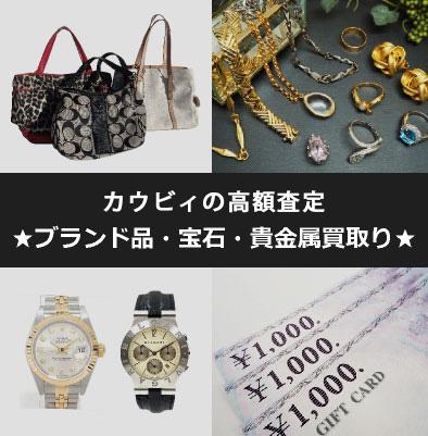 カウビィの高額査定、ブランド品・宝石・貴金属買取り