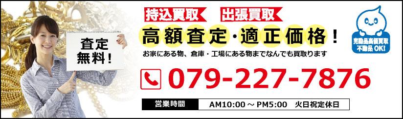 持込買取・出張買取、高額査定・適正価格!お家にある物、倉庫・工場にある物までなんでも買い取ります。電話番号079-227-7876営業時間AM10:00~PM5:00火曜定休日。査定無料!
