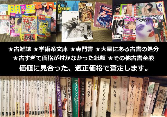 ★古雑誌 ★学術系文庫 ★専門書 ★大量にある古書の処分★古すぎて価格が付かなかった紙類 ★その他古書全般