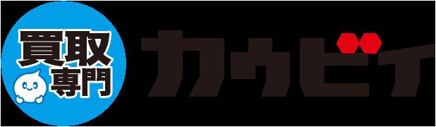姫路市周辺の買取専門カウビィ